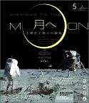 月へ 人類史上最大の冒険 アポロ11号月着陸50周年記念/ロッド・パイル/最所篤子【合計3000円以上で送料無料】