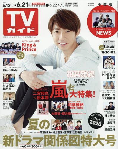 週刊TVガイド(中部版) 2019年6月21日号【雑誌】