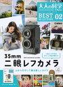 35mm 二眼レフカメラ【合計3000円以上で送料無料】