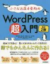 小さなお店&会社のWordPress超入門 初めてでも安心!思いどおりのホームページを作ろう! 初めてでもホームページがすぐ作れる!/..