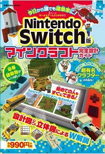 今日から誰でも建築家に!Nintendo Switch版マインクラフト完全設計ガイド