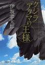 クジラアタマの王様/伊坂幸太郎【合計3000円以上で送料無料】