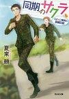 同期のサクラ ひよっこ隊員の訓練日誌/夏来頼【合計3000円以上で送料無料】