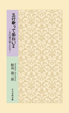 五行歌って面白い 2/鮫島龍三郎【合計3000円以上で送料無料】