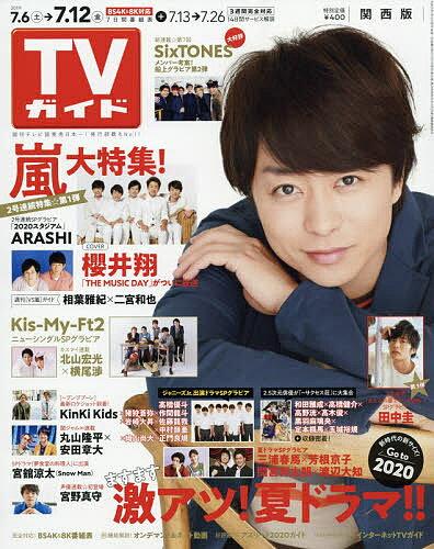 週刊TVガイド(関西版) 2019年7月12日号【雑誌】【合計3000円以上で送料無料】