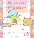 すみっコぐらし小学英単語カード【合計3000円以上で送料無料...