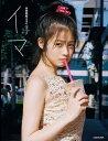 イマ 今田美桜スタイルブック/今田美桜【合計3000円以上で送料無料】