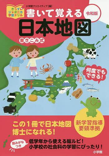 書いて覚える日本地図