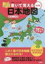 書いて覚える日本地図 書きこみ式【合計3000円以上で送料無料】