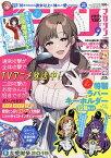 ドラゴンマガジン 2019年9月号【雑誌】【合計3000円以上で送料無料】