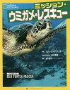 ミッション・ウミガメ・レスキュー/カレン・ロマノ・ヤング/田中直樹日本版企画監修