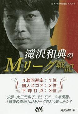 滝沢和典のMリーグ戦記/滝沢和典【3000円以上送料無料】