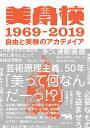 美學校1969−2019 自由と実験のアカデメイア/美学校【合計3000円以上で送料無料】