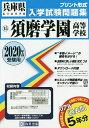 '20 須磨学園高等学校【合計3000円以上で送料無料】
