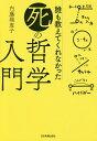 誰も教えてくれなかった死の哲学入門/内藤理恵子【合計3000円以上で送料無料】
