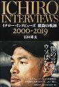 イチロー・インタビューズ激闘の軌跡 2000−2019/石田