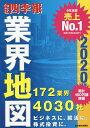 会社四季報業界地図 2020年版/東洋経済新報社【合計3000円以上で送料無料】