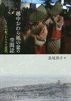 越中おわら風の盆の空間誌 〈うたの町〉からみた近代/長尾洋子【合計3000円以上で送料無料】