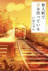 無人駅で君を待っている/いぬじゅん【合計3000円以上で送料無料】