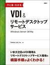 ひと目でわかるVDI&リモートデスクトップサービスWindows Server 2019版/YokotaLab,Inc.【3000円以上送料無料】