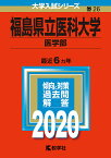 福島県立医科大学 医学部 2020年版【合計3000円以上で送料無料】