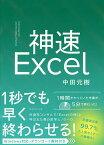 神速Excel/中田元樹【合計3000円以上で送料無料】