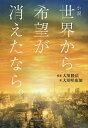 小説世界から希望が消えたなら。/大川隆法/大川咲也加【合計3000円以上で送料無料】