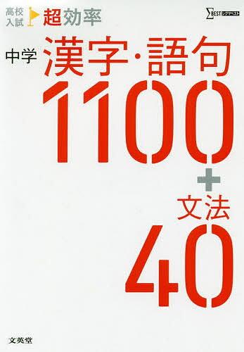 高校入試超効率中学漢字・語句1100+文法40