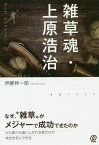 雑草魂・上原浩治/伊藤伸一郎【合計3000円以上で送料無料】