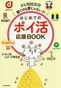 はじめての「ポイ活」応援BOOK ひと月20万円稼ぐのも夢じ