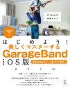 はじめよう!楽しくマスターするGarageBand iOS版 iPhoneでここまでできる! iPhoneで音楽やろう/大津真【3000円以上送料無料】