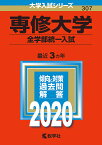 専修大学 全学部統一入試 2020年版【合計3000円以上で送料無料】