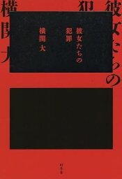 彼女たちの犯罪/横関大【3000円以上送料無料】