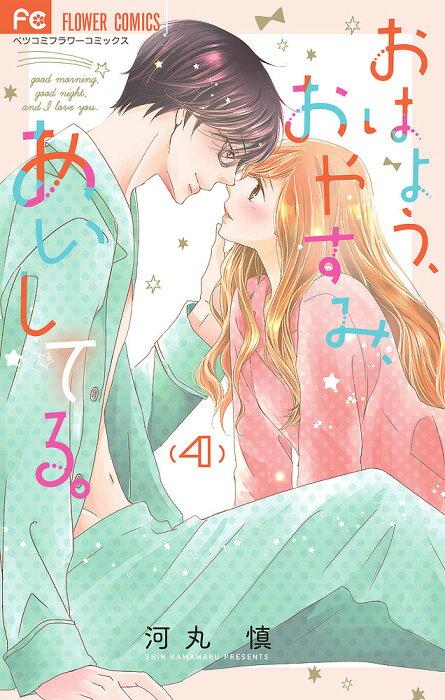 おはよう、おやすみ、あいしてる。 4/河丸慎【合計3000円以上で送料無料】