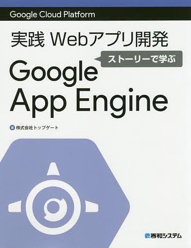 ネットワーク, その他 WebGoogle App Engine Google Cloud Platform3000