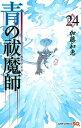 青の祓魔師(エクソシスト) 24/加藤和恵【合計3000円以...
