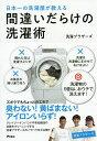 日本一の洗濯屋が教える間違いだらけの洗濯術/洗濯ブラザーズ【合計3000円以上で送料無料】
