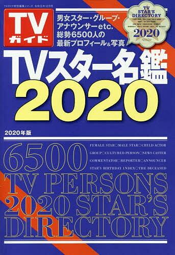 TVガイド特別編集シリーズ 2019年12月号【雑誌】【合計3000円以上で送料無料】