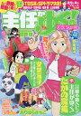 主任がゆく!スペシャル(141) 2020年1月号 【本当にあった笑える話Pinky増刊】【雑...