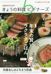 NHK きょうの料理ビギナーズ 2019年12月号【雑誌】【合計3000円以上で送料無料】