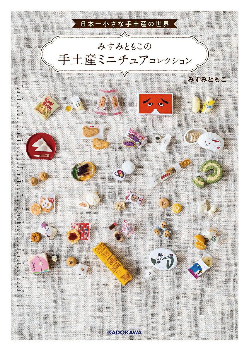 書籍「みすみともこの手土産ミニチュアコレクション 日本一小さな手土産の世界」買いました