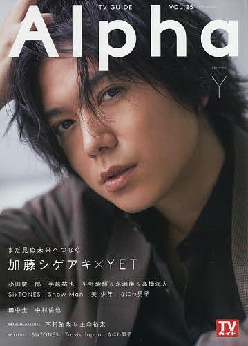 TVガイドAlpha EPISODE Y(2019 NOV.)【合計3000円以上で送料無料】
