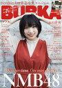 BUBKA(ブブカ) 2020年1月号【雑誌】【合計3000円以上で送料無料】