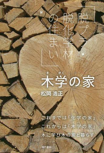 木学の家脱プラ・脱化学材の住まい/松岡浩正 3000円以上
