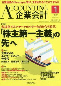 Accounting(企業会計) 2020年1月号【雑誌】【合計3000円以上で送料無料】