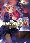 RAIL WARS! 日本國有鉄道公安隊 18/豊田巧【合計3000円以上で送料無料】