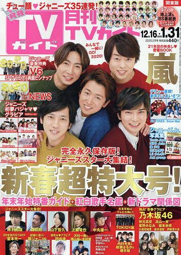 月刊TVガイド関東版 2020年2月号【雑誌】【合計3000円以上で送料無料】