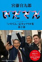 NHK大河ドラマ「いだてん」完全シナリオ集 第2部/宮藤官九郎【合計3000円以上で送料無料】