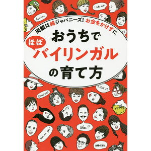 How to raise a bilingual mother at home Parents are pure Japanese! Don't spend money / Shufu no Tomosha [Free shipping on orders over 3000 yen]
