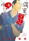 病室で念仏を唱えないでください vol.6/こやす珠世【合計3000円以上で送料無料】